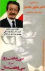 37rooz-pas-az-37sal_bakhtiar_www-azadieiran2-wordpress-com