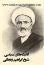 andisheh-haye-siasi-sheykh-ebrahim-zanjaani_www-azadieiran2-wordpress-com