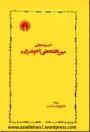 andishehaye-akhondzadeh_f-adamiat_www-azadieiran2-wordpress-com