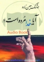 aya-khoda-mordeh-ast_h-moeen-zadeh_audiobook-www-azadieiran2-wordpress-com