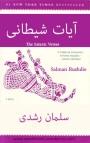ayaate-sheytani_s-rushdie_www-azadieiran2-wordpress-com