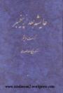 ayesheh-baad-az-peighambar_www-azadieiran2-wordpress-com