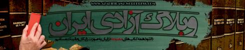 azadieiran2_banner2