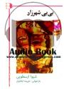 bibi-shahrzad_sh-arastouiewww-azadieiran2-wordpress-com