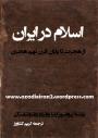 eslam-dar-iran-_petrofsky_www-azadieiran2-wordpress-com1