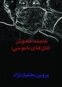 faajeye-khamoosh_p-bakhtiar-nejad_www-azadieiran2-wordpress-com