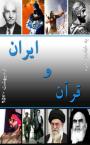 ghoran-va-iran_www-azadieiran2-wordpress-com