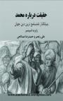 haghighat-darbareye-mohamad-robert-spencer_www-azadieiran2-wordpress-com (1)