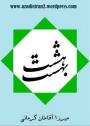 hasht-behesht_www-azadieiran-wordpress-com