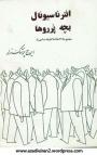 international-bacheh-por-rooha-_iraj-pezashkzad_www-azadieiran2-wordpress-com