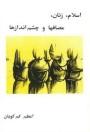 islam-zanan-cheshmandaz_www-azadieiran2-wordpress-com