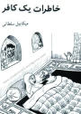 khaterate-yek-kafar_m-soltani-www-azadieiran2-wordpress-com