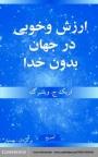 khobi-dar-jahan-bikhoda_www-azadieiran2-wordpress-com