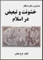 khoshonat-dar-islam_-www-azadieiran2-wordpress-com
