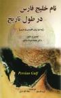 maame-khalije-fars-dar-toole-tarikh_m-jmashkoor_www-azadieiran2-wordpress-com