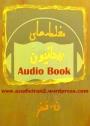 maghlatehaye-rohaniun_audio-book_www-azadieiran2-wordpress-com1