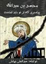 mohammad-azno-bayad-shenakht1_-www-azadieiran2-wordpress-com