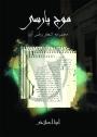 moje-paarsi_a-salahi_www-azadieiran2-wordpress-com