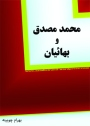 mossadegh-bahaeean_b-choobineh-www-azadieiran2-wordpress-com