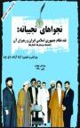 najvahaye-najibaneh_a-azadeh_www-azadieiran2-wordpress-com