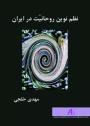 nazme-novin-rohaniat_m-khalajiwww-azadieiran2-wordpress-com
