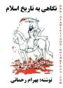 negahi-be-tarikh-eslam_bahram-rahmaniwww-azadieiran2-wordpress-com