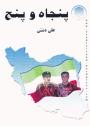 panjaho-panj_a-dashti-www-azadieiran2-wordpress-com