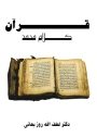 quran-kalam-mohammad_www-azadieiran2-wordpress-com