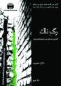 rage-taak-_d-mashhoori_jeld-2_www-azadieiran2-wordpress-com