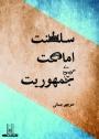 saltanatemamatjomhouriat_m-jamali-www-azadieiran2-wordpress-com