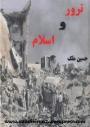 terror-va-eslam-_hossein-malek-_www-azadieiran2-wordpress-com