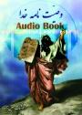 vasiat-naameye-khoda_h-moeen-zadeh_audiobook-www-azadieiran2-wordpress-com