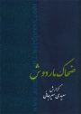 zahhake-mardoosh_a-a-saeedi-sirjani-www-azadieiran2-wordpress-com
