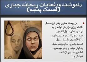 reyhaneh-jabbari-278x198