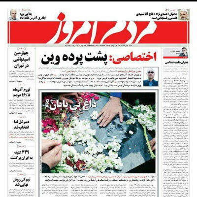Mardom-Emrooz-saham-news-400x400