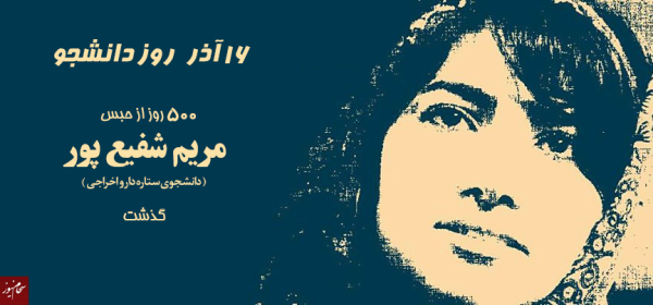 Maryam-Shafi-pour-sahamenws12-600x280