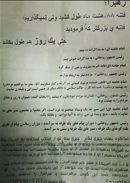 شب نامه در اصفهان-امیر شکیب